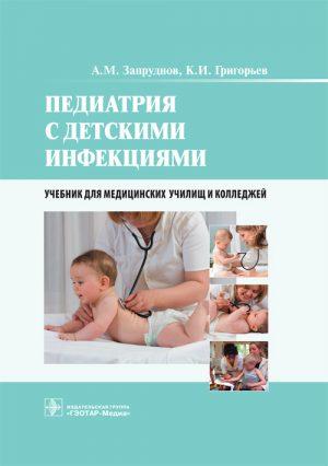 Педиатрия с детскими инфекциями. Учебник для колледжей