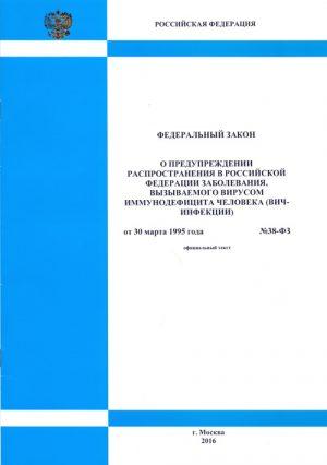 О предупреждении распространения в Российской Федерации заболевания, вызываемого вирусом иммунодефицита человека (ВИЧ-инфекция): Закон РФ № 38-ФЗ от 30 марта 1995 (ред. 23 мая 2016 года)