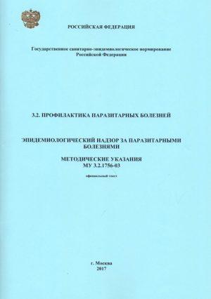 Эпидемиологический надзор за паразитарными болезнями: МУ 3.2.1756-03