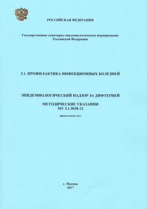 Эпидемиологический надзор за дифтерией: МУ 3.1.3018-12