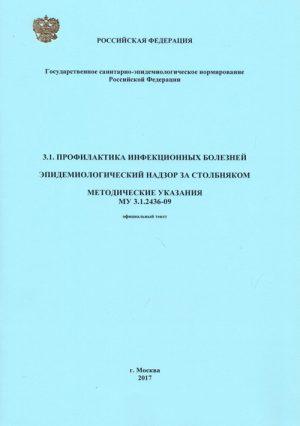 Эпидемиологический надзор за столбняком: МУ 3.1.2436-09