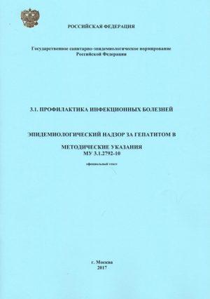 Эпидемиологический надзор за гепатитом В: МУ 3.1.1.2792-10