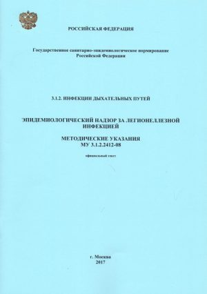 Эпидемиологический надзор за легионеллёзной инфекцией: МУ 3.1.2.2412-08