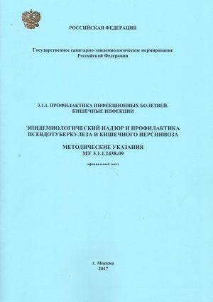 Эпидемиологический надзор и профилактика псевдотуберкулеза и кишечного иерсинеоза: МУ 3.1.1.2438-09