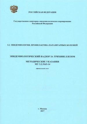 Эпидемиологический надзор за трихинеллезом: МУ 3.2.3163-14