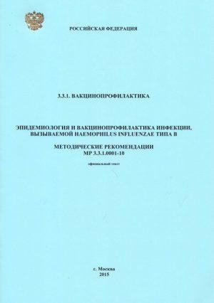 Эпидемиология и вакцинопрофилактика инфекции, вызываемой Haemophilus Influenzae типа B: МР 3.3.1.0001-10