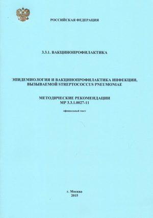 Эпидемиология и вакцинопрофилактика инфекции, вызываемой Streptococcus Pneumoniae: МР 3.3.1.0027-11