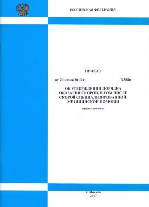 Об утверждении Порядка оказания скорой, в том числе скорой специализированной, медицинской помощи: Приказ МЗ РФ №388н от 20 июня 2013 (изм. 05.05.2016)