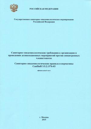 Санитарно-эпидемиологические требования к организации и проведению дизенсекционных мероприятий против синантропных членистоногих: СанПиН 3.5.2.1376-03
