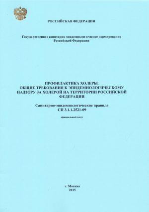 Профилактика холеры. Общие требования к эпидемиологическому надзору за холерой на территории Российской Федерации: СП 3.1.1.2521-09