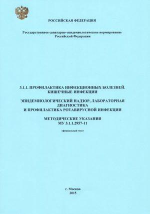 Эпидемиологический надзор, лабораторная диагностика и профилактика ротавирусной инфекции: МУ 3.1.1.2957-11