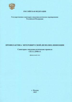 Профилактика энтеровирусной (неполио) инфекции: СП 3.1.2950-11