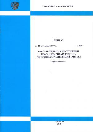 Об утверждении инструкции по санитарному режиму аптечных организаций (аптек): Приказ МЗ РФ №309 от 21.10.1997