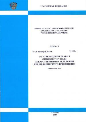 Об утверждении Правил оптовой торговли лекарственными средствами для медицинского применения: Приказ Минздравсоцразвития РФ №1222н от 28 декабря 2010
