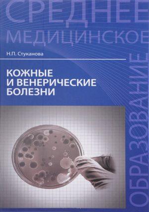 Кожные и венерические болезни. Учебное пособие