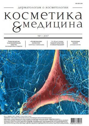 Косметика & Медицина. Дерматологам о косметологии 1/2017