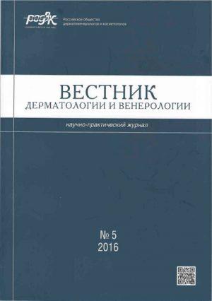 Вестник дерматологии и венерологии Научно-практический журнал 5/2016