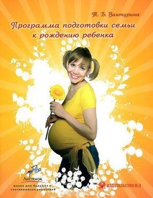 Программа подготовки семьи к рождению ребенка. Тетрадь-конспект