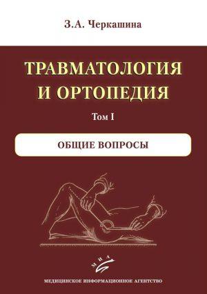 Травматология и ортопедия в 3-х томах