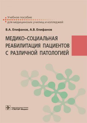 Медико-социальная реабилитация пациентов с различной патологией. Учебное пособие