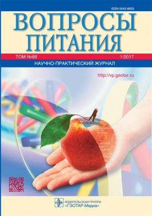 Вопросы питания. Научно-практический журнал 1/2017. Том №86