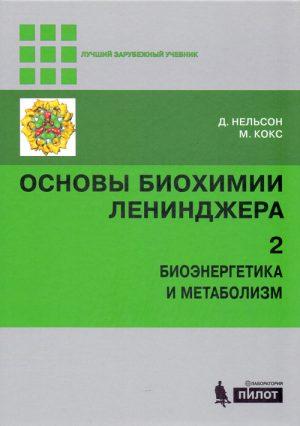 Основы биохимии Ленинджера в 3-томах. Том 2. Биоэнергетика и метаболизм