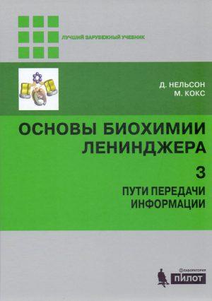 Основы биохимии Ленинджера в 3-х томах. Том 3. Пути передачи информации