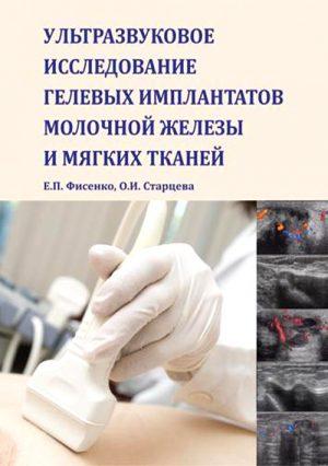 Ультразвуковое исследование гелевых имплантатов молочной железы и мягких тканей