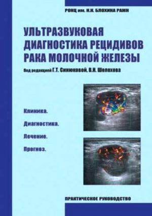 Ультразвуковая диагностика рецидивов рака молочной железы. Клиника. Диагностика. Лечение. Прогноз