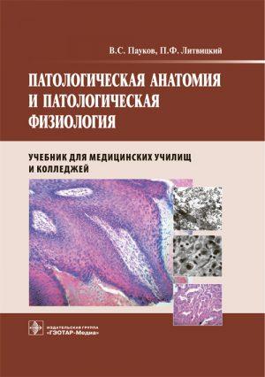 """Патологическая анатомия и патологическая физиология. Учебник по дисциплине """"Патологическая анатомия и патологическая физиология"""" для студентов колледжей"""