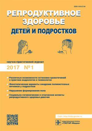 Репродуктивное здоровье детей и подростков. Научно-практический журнал 1 (72) /2017
