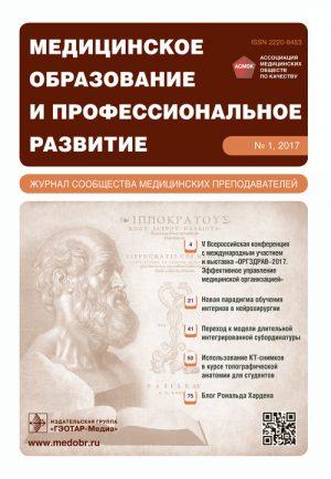 Медицинское образование и профессиональное развитие. Журнал сообщества медицинских преподавателей 1/2017
