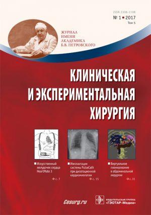 Клиническая и экспериментальная хирургия. Журнал имени Академика Б.В. Петровского 1 (15)/2017. Том 5