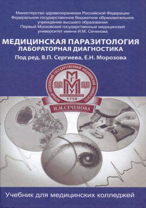 Медицинская паразитология : лабораторная диагностика. Учебник