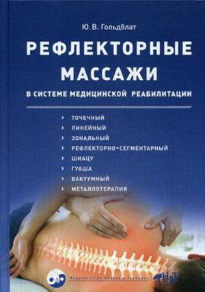 Рефлекторные массажи в системе медицинской реабилитации: точечный, линейный, зональный, рефлекторно-сегментарный, шиацу, гуаша, вакуумный и металлотерапия