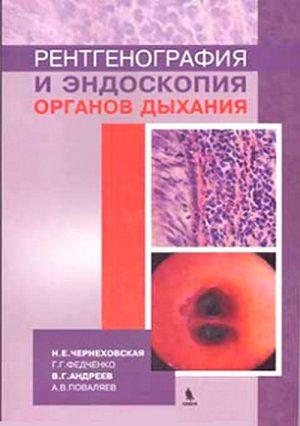 Рентгенография и эндоскопия органов дыхания. Учебное пособие