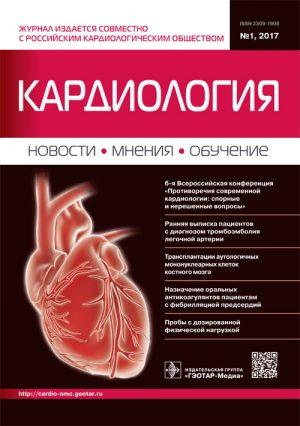 Кардиология. Новости. Мнения. Обучение. Журнал для непрерывного медицинского образования врачей 1 (12)/2017