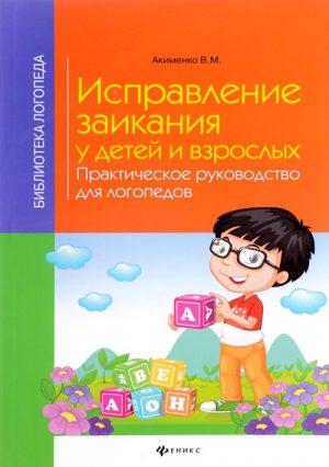 Исправление заикания у детей и взрослых. Практическое руководство для логопедов