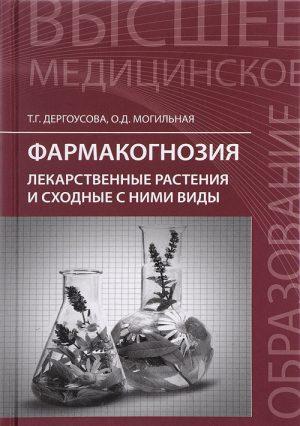 Фармакогнозия: лекарственные растения и сходные с ними виды. Учебное пособие