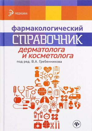 Фармакологический справочник дерматолога и косметолога