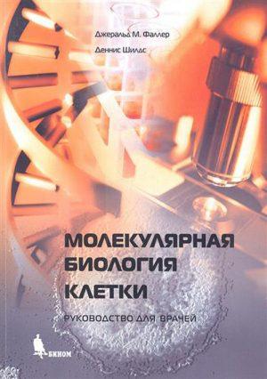Молекулярная биология клетки. Руководство