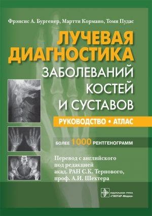 Лучевая диагностика заболеваний костей и суставов. Атлас
