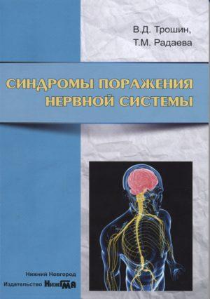 Синдромы поражения нервной системы