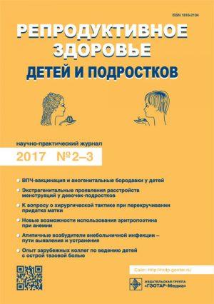 Репродуктивное здоровье детей и подростков 2-3/2017. Научно-практический журнал