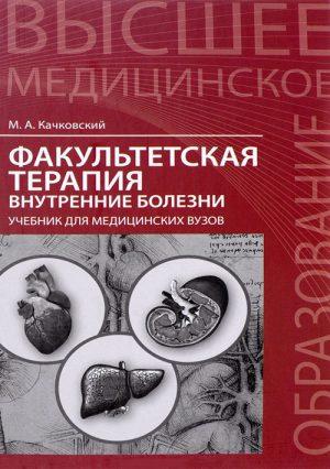 Факультетская терапия. Внутренние болезни. Учебник