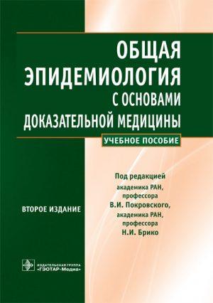 Общая эпидемиология с основами доказательной медицины