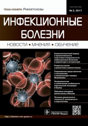 Инфекционные болезни 2/2017. Журнал для непрерывного медицинского образования врачей
