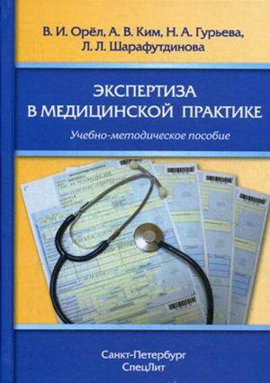 Экспертиза в медицинской практике. Учебно-методическое пособие