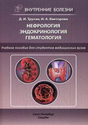 Нефрология. Эндокринология. Гематология. Учебное пособие