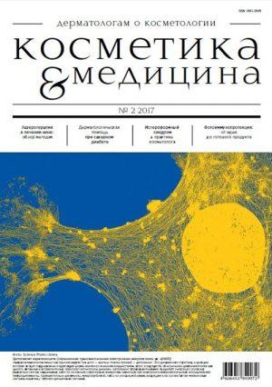 Косметика & Медицина 2/2017